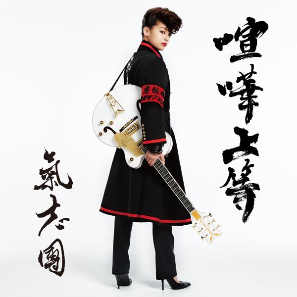 kenkajoto_jacket_+dvdver_350