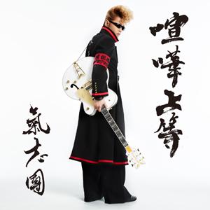kenkajoto_jacket_tsujo_350